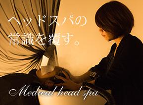 メディカル × ヘッドスパ