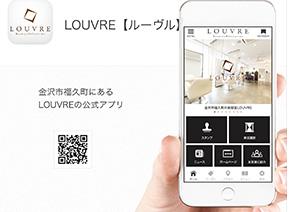 ルーヴル公式アプリ